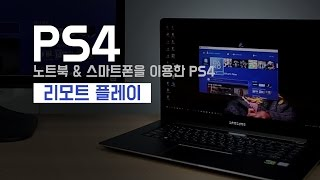 PS4를 노트북과 스마트폰으로 즐길 수 있다?[ps4 …