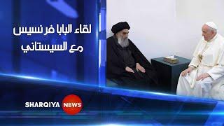 مشاهد من لقاء البابا فرنسيس مع السيد علي السيستاني داخل منزله في محافظة النجف