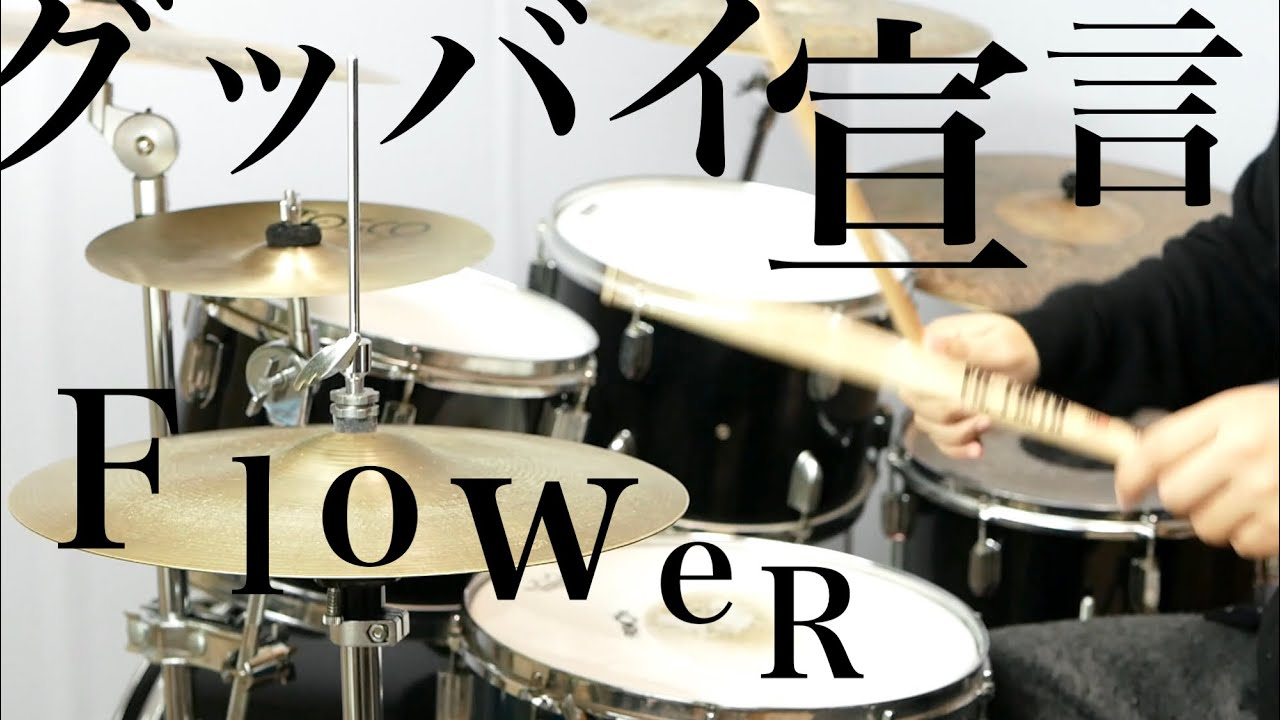 【裏打ち】グッバイ宣言 FloweR