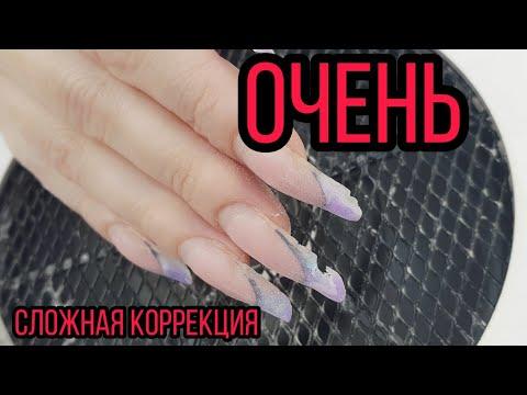 Безумно сложная коррекция нарощенных ногтей/Лучше бы сняла ногти и сделала заново/Нежный маникюр
