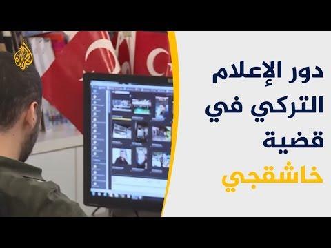الإعلام التركي لعب دورا مهما في قضية مقتل خاشقجي  - نشر قبل 3 ساعة