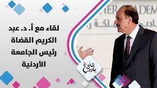 لقاء مع أ. د. عبد الكريم القضاة  رئيس الجامعة الأردنية