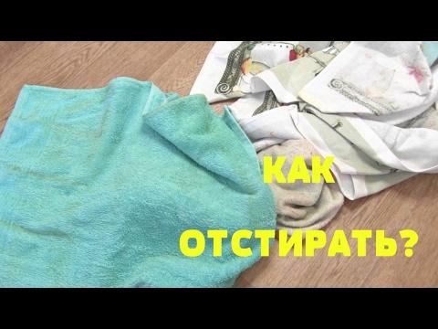 КАК ОТСТИРАТЬ ОЧЕНЬ ГРЯЗНЫЕ полотенца/Цветные и белые