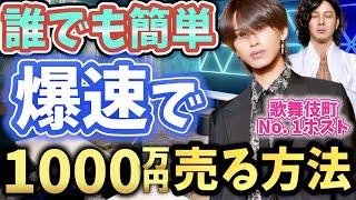 【歌舞伎町】現役No.1ホストが教える1000万円売るための方法〇〇とは??