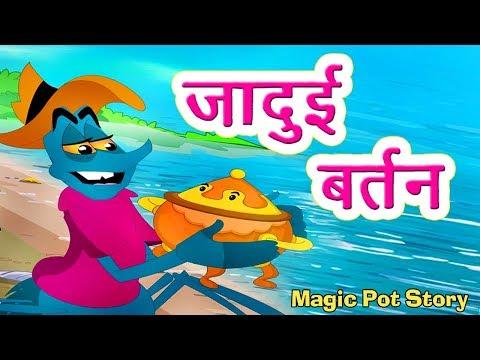 जादुई बर्तन I Jadui Bartan I Magic Pot Story In Hindi I Moral Stories For Kids | Hindi Cartoon