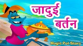 Jadui Bartan - Tona Makda Story | Hindi Kahaniya | Moral Stories For Kids | Hindi Cartoon
