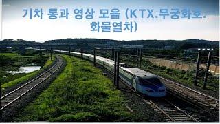 경부선 기차 통과영상 모음KTX무궁화호화물열차