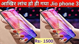 Jio Phone 3 Unboxing | 5G | 📸 48MP DSLR Camera | 6GB RAM | Price -1500 | BOOK Now.