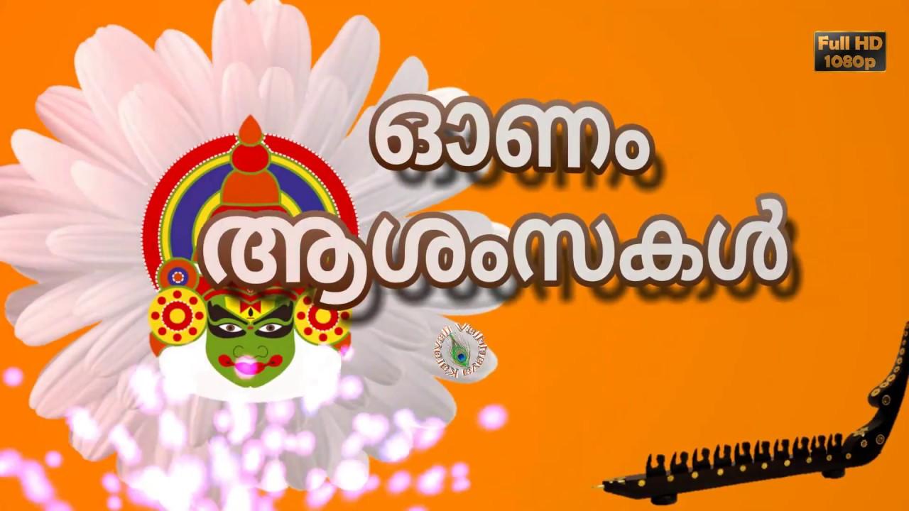 Happy Onam In Malayalamonam 2018wishesimagesfestival Greetings