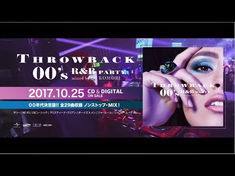 [Trailer] THROWBACK 00's R&B PARTY: mixed by DJ KOMORI