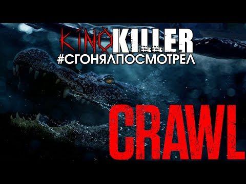 """Обзор фильма """"Капкан"""" [#сгонялпосмотрел] - KinoKiller"""