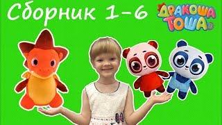 Дракоша Тоша - Тотошный сборник  - ЛУЧШИЕ СЕРИИ с игрушками для малышей