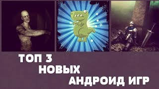 ТОП 3 НОВЫХ ИГР НА АНДРОИД 68 (Top 3 android games)