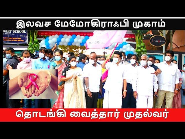 இலவச மேமோகிராஃபி முகாம் - தொடங்கி வைத்தார் முதல்வர்   TamilThisai   Mammogram   Billroth Hospitals  