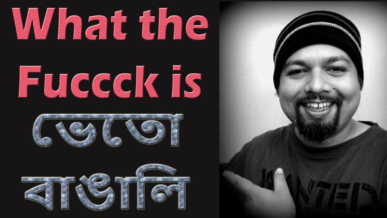 What The Fuccck Is Bheto Bangali  E0 A6 Ad E0 A7 87 E0 A6 A4 E0 A7 8b  E0 A6 Ac E0 A6 Be E0 A6 99 E0 A6 Be E0 A6 B2 E0 A6 Bf