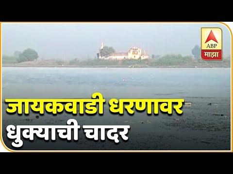 Aurangabad | Jaikwadi Backwater Scene | LIVE @830AM 31122018