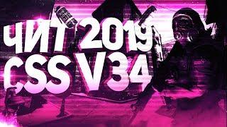 САМИЙ БЕСПАЛЕВНЫЙ ЧИТ ДЛЯ CSS v34 | АКТУАЛЬНЕ В 2019