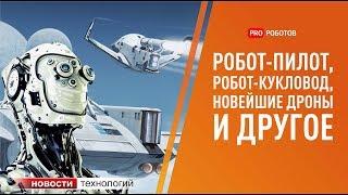 Самые новые и крутые роботы и дроны. Новости технологий и МАКС 2019