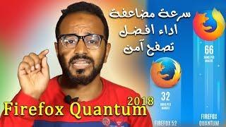 أفضل 10 مميزات في متصفح فايرفوكس الجديد Firefox Quantum ستجعله متصفحك الأول