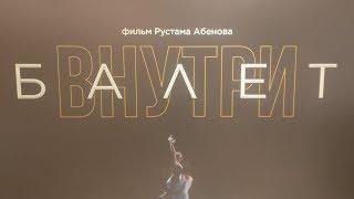 """""""Балет вунутри""""  документальный фильм о нескольких  днях из жизни алматинского балета."""