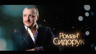 Роман Сидорук | Сольний концерт | Найкращі українські пісні | Чикаго (США) - 2015