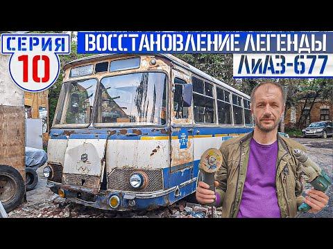 Ранний чашечный ЛиАЗ-677. Кузовные работы на финишной прямой