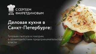 Смотреть видео #9 Деловая кухня в Санкт-Петербурге: готовим палтуса и говорим о предпринимательстве и власти онлайн
