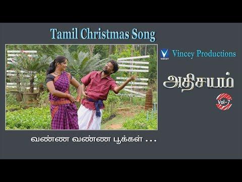 வண்ண வண்ண பூக்கள்   Tamil Christmas Song   அதிசயம் Vol-7