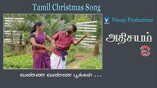 வண்ண வண்ண பூக்கள் | Tamil Christmas Song | அதிசயம் Vol-7