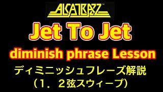 ALCATRAZZのJET TO JETのギターソロのディミニッシュフレーズの解説です...