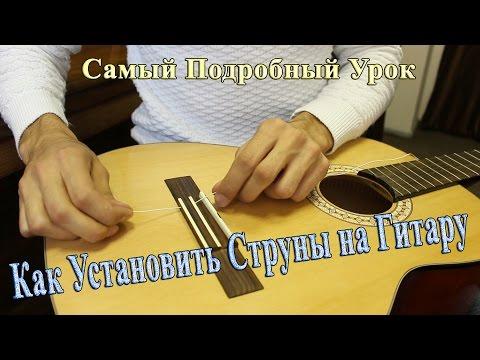 Вопрос: Как заменить струны на классической гитаре?