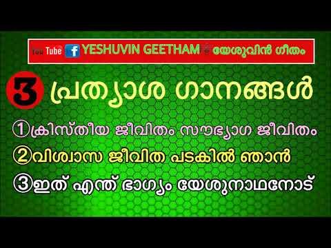 malayalam old christian songs