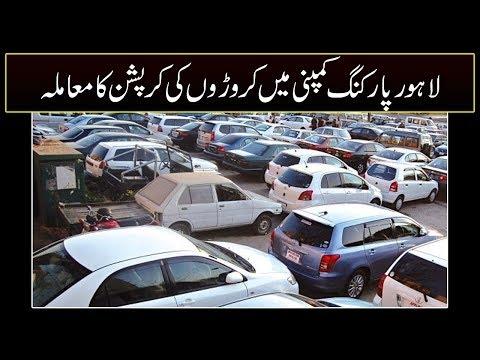 Lahore Parking Company Case: Court secures decision