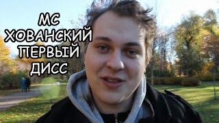 ПЕРВЫЙ ДИСС МС ХОВАНСКОГО
