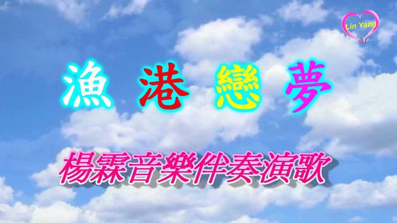 楊霖 ─ 漁港戀夢 - YouTube