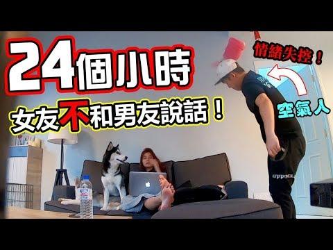 女友堅決24小時把男友當空氣!完全不理他, 讓男友發狂暴怒!【惡整 】(Jeff & Inthira)