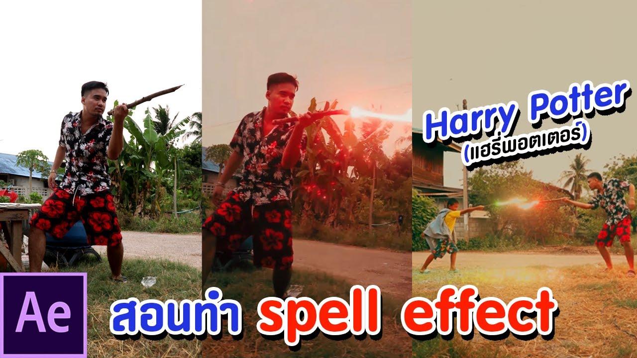 สอนทำเอฟเฟค Harry Potter (After Effect)