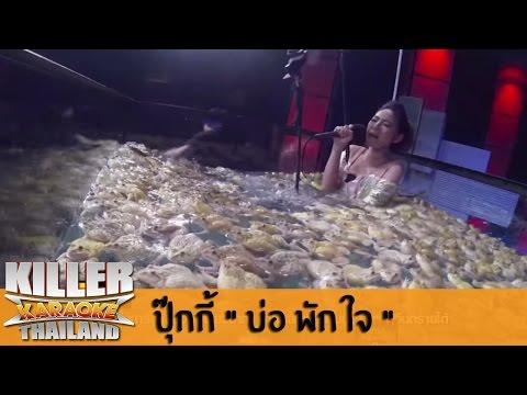 Killer Karaoke Thailand - ปุ๊กกี้