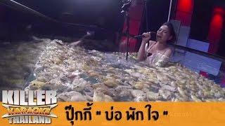 "Killer Karaoke Thailand - ปุ๊กกี้ ""บ่อ พัก ใจ"" 24-03-14"