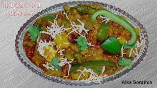 મકસ વજટબલ  પજબ   Punjabi Mix Veg. Recipe