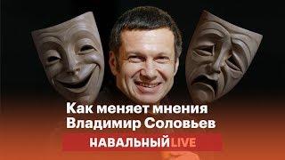 Мастерство переобувания Владимира Соловьева
