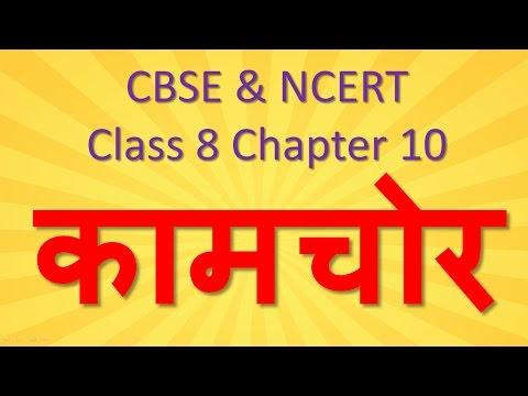 Kamchor Hindi Class Eight CBSE | कामचोर NCERT Class 8 Chapter 10