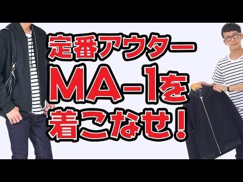 8b919ba54e5a 【コーデ】オシャレ初心者に贈る!最旬MA-1の着こなしはコレだ!!【2018 秋 メンズファッション】