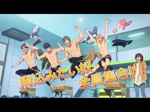 Free!-Take Your Marks-電影預告