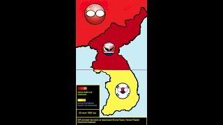 Корейская война
