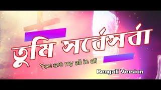 You are my all in all | Bengali Lyrics | Instrumental Karaoke with Lyrics