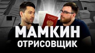 МАМКИН ОТРИСОВЩИК: как делать «левые» документы | Люди PRO #20