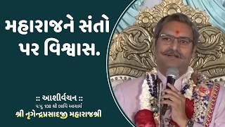 Maharaj ne Santo Par Vishwas  | H.H.Lalji Maharajshree - Vadtal