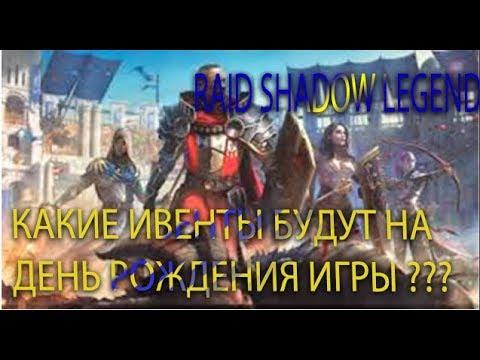 🔥RAID:shadow legends.🔥ОБНОВА НА ДЕНЬ РОЖДЕНИЯ ИГРЫ. КАКИЕ ИВЕНТЫ БУДУТ ???