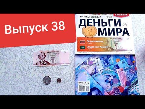 ДЕНЬГИ МИРА от Modimio/Выпуск № 38/НОВИНКА/The money in the WORLD from Modimio